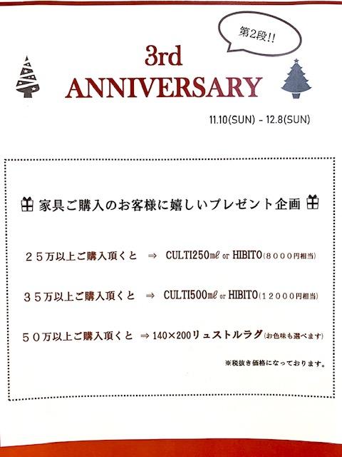 "3rd ANNIVERSARY 第2段""!!"
