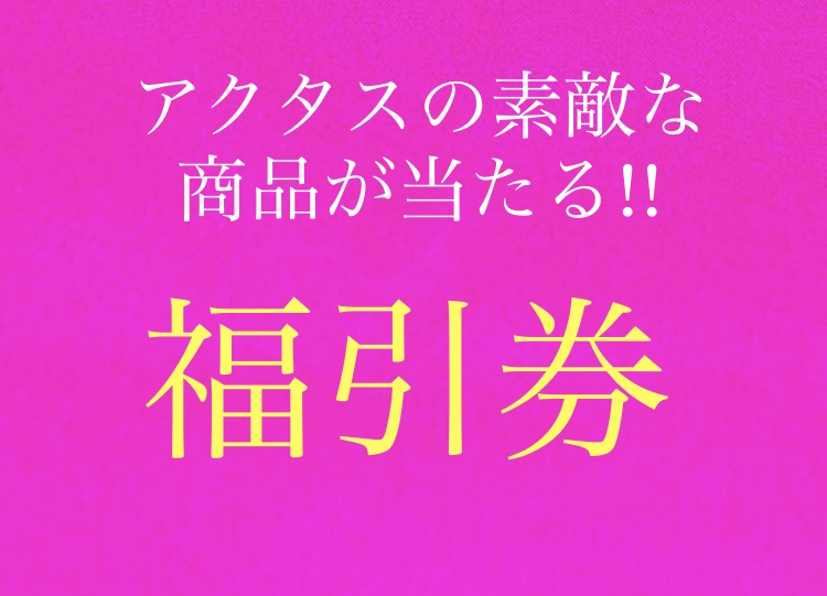 ★福引券★